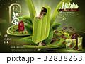 3Dイラスト 広告 小豆のイラスト 32838263
