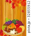 秋の味覚 イラスト 32855912