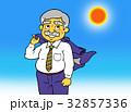 夏日のシニアサラリーマン 32857336