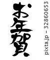 筆文字 毛筆 文字のイラスト 32860653