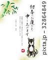 年賀状 柴犬 戌年のイラスト 32864849