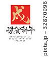 戌 戌年 年賀状のイラスト 32870996