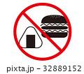 施設ご利用の注意事項 飲食禁止 32889152