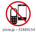 施設ご利用の注意事項 携帯電話禁止 32889154