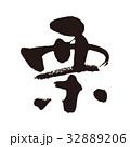 栗 筆文字 文字のイラスト 32889206