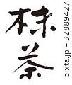 抹茶 筆文字 文字のイラスト 32889427