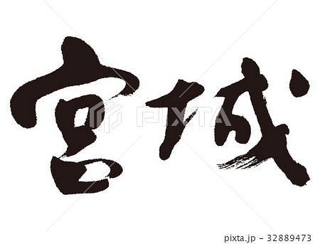 宮城 筆文字 32889473