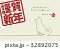 年賀状 はがきテンプレート 犬のイラスト 32892075