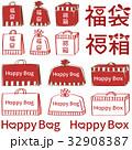 福袋 福箱 happyのイラスト 32908387