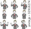 ビジネスマン ポーズ 男性のイラスト 32916274