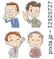 男性 ビジネスマン 漫画のイラスト 32920727