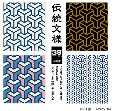 背景素材:シームレス伝統文様 伝統模様 組亀甲のイラスト素材 [32925108] - PIXTA