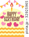誕生日カード 誕生日 HAPPYのイラスト 32925965