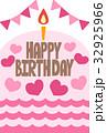 誕生日カード 誕生日 HAPPYのイラスト 32925966