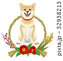 犬 柴犬 戌年のイラスト 32938213