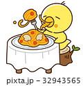 パスタを食べるヒヨコさん 32943565