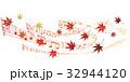 紅葉 落ち葉 メロディーのイラスト 32944120