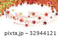 紅葉 落ち葉 メロディーのイラスト 32944121
