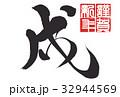 戌 戌年 年賀状のイラスト 32944569
