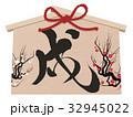絵馬(戌年) 32945022