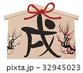絵馬 戌 戌年のイラスト 32945023