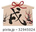 絵馬 戌 戌年のイラスト 32945024
