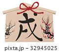 絵馬 戌 戌年のイラスト 32945025
