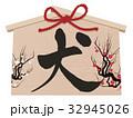絵馬 戌 犬のイラスト 32945026