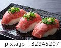 和牛握り寿司 32945207