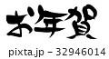 筆文字 毛筆 文字のイラスト 32946014
