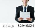 ビジネスマン ビジネス 書類の写真 32946824