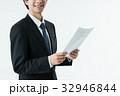 ビジネスマン ビジネス 書類の写真 32946844