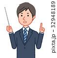 男性 ビジネスマン 教師のイラスト 32948189