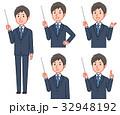 スーツ 男性 斜め 指示棒 セット 32948192