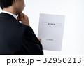 ビジネスマン 32950213