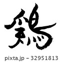 鶏 筆文字 隷書のイラスト 32951813