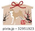 絵馬 戌 柴犬のイラスト 32951923