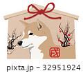 絵馬 戌 柴犬のイラスト 32951924
