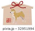 絵馬 戌 柴犬のイラスト 32951994