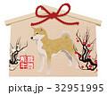 絵馬 戌 柴犬のイラスト 32951995