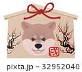 絵馬 戌 柴犬のイラスト 32952040