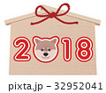 絵馬 戌 柴犬のイラスト 32952041