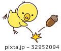 ヒヨコさん怒りのドングリ投げ 32952094