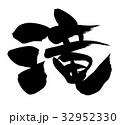 筆文字 滝 一文字 自然 イラスト  32952330
