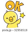 OKするヒヨコさん 32958519