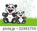 パンダ 親子 笑顔のイラスト 32983750