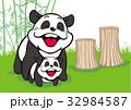 パンダ 笑顔 親子のイラスト 32984587