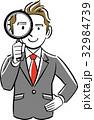 ビジネスマン 虫眼鏡 調べるのイラスト 32984739