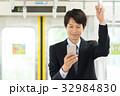 ビジネスマン(スマホ・電車) 撮影協力「京王電鉄株式会社」 32984830