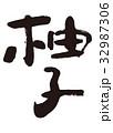 柚子 筆文字 文字のイラスト 32987306